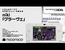 niki「グラーヴェ」/ ニンテンドー3DSテーマ ニコニコアレンジ