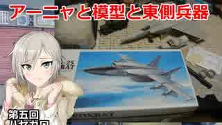 アーニャと模型と東側兵器 第五回 ハセ