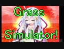 【神ゲー】美少女とクソゲーを体験しよう!【GrassSimulator】