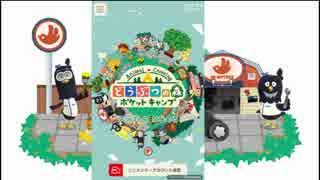 """【アーカイブ】遊事時には""""ポケ森""""生放送(2017年12月03日放送分)"""
