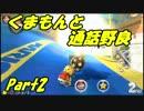 【マリオカート8DX】くまもん(Sea*)と通