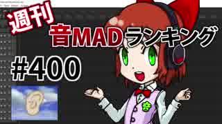 週刊音MADランキング #400 -12月第1週