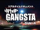 リアルタイム ドキュメント HIP HOP GANGSTA(ギャングスタ) sideA