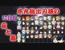 【刀剣乱舞】本丸総出で刃狼 パート37(10