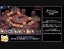 【ゆっくり実況】お狐様と行く千年戦争アイギス part1