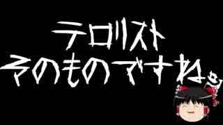 【ゆっくり保守】沖縄暴力活動家山城博治に懲役2年6ヶ月の求刑。