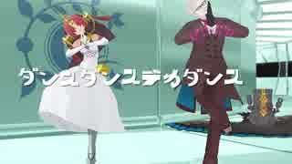 【Fate/MMD】ダンスダンスデカダンス【フ