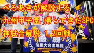 【スプラトゥーン2】九州甲子園優勝者ぺ