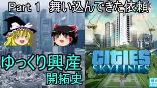 【Cities:Skylines】ゆっくり興産開拓史 #