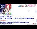 【試聴動画】TVアニメ『ラブライブ!サンシャイン!!』2期 第9話挿入歌 「Awaken the power」C/W「CRASH MIND」「DROPOUT!?」