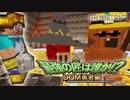 【日刊Minecraft】最強の匠は誰か!?DQM勇者編リベンジofデス【4人実況】