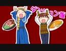 ダンジョン飯でウッーウッーウマウマ(゚∀゚)