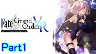 PSVR「Fate/Grand Order VR feat.マシュ・
