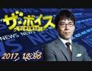 【上念司(経済評論家)】 ザ・ボイス 20171206