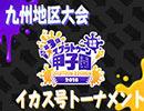 第3回 スプラトゥーン甲子園 九州地区大会・決勝戦(イカス号トーナメント)
