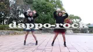 【踊ってみた】脱法ロック【沙姫&かなた】