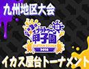 第3回 スプラトゥーン甲子園 九州地区大会・決勝戦(イカス屋台トーナメント)