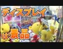 獲得率UP!ぬいぐるみの獲り方10連発! 【UFOキャッチャー】