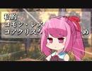 【ゼノブレイド2】私的コアクリスタル稼ぎのススメ【解説】