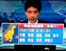 緊急地震速報 2008/05/08-01:57