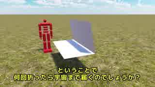 【物理エンジン】何回紙を折ったら宇宙まで到達するのか?