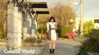 【ひぃな】 Colorful World 踊ってみた 【