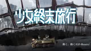 少女終末旅行OP - 動く、動く (GF-Remix)