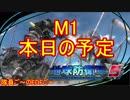 【地球防衛軍5】毎日隊員ご~のEDFご~ M1【実況】