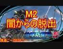 【地球防衛軍5】毎日隊員ご~のEDFご~ M2【実況】