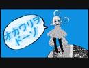 【UTAU新音源配布 飴音わめあ】オカワリヲ