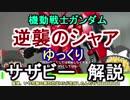 【逆襲のシャア】サザビー 解説【ゆっくり解説】part6
