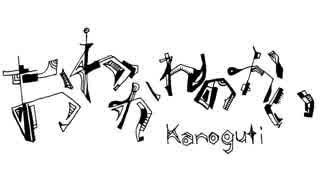 Kanoguti - おわかれのかい