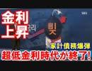 【韓国の超低金利時代が終了】 ウォン高襲来!借金金利増加!