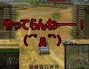 【WoT】ゆっくりテキトー戦車道 VK45.02A編 第111回「1分クッキング」