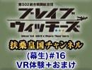 【その4】広報活動(生)#16 伍長のVR体験コーナー+おまけパ...