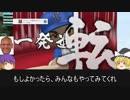【ゆっくり実況】シャッフルされた球界で日本一 #6【パワプロ2016】