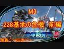 【地球防衛軍5】毎日隊員ご~のEDFご~ M3【実況】