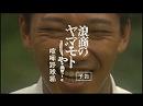 【予告】浪商のヤマモトじゃ! 喧嘩野球編