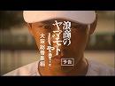 【予告】浪商のヤマモトじゃ! 大阪総番長編【完結編】