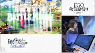 FGOアーケード 声優 川澄綾子 体験プレイ【Fate/Grand Order Arcade】