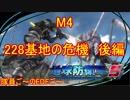 【地球防衛軍5】毎日隊員ご~のEDFご~ M4【実況】