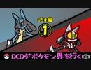【ポケモンUSM】DCDがポケモン界を行くpart1【ゆっくり実況】
