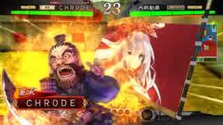 【三国志大戦】漢鳴戦法で戦場を紫紺に染める 16【二品】