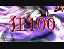 【MUGEN】狂_100【part20】