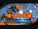 【地球防衛軍5】毎日隊員ご~のEDFご~ M5【実況】
