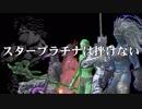 【ダークソウル3】スタープラチナは挫けない【ゆっくり実況】