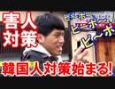 【京都で迷惑な韓国人対策始まる】 何を言っても理解できない!