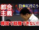 【超氷河期到来!韓国で就職できない】 困ったときの日本頼みが復活!