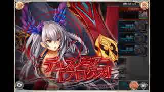 【神姫PROJECT】デュスノミアー戦BGM【30