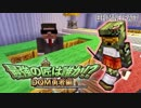 【日刊Minecraft】最強の匠は誰か!?DQM勇者編 リベンジofデス第3章【4人...